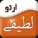 Urdu Jokes : Latifay