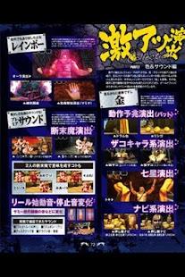 パチスロ北斗の拳 最速攻略 - screenshot thumbnail