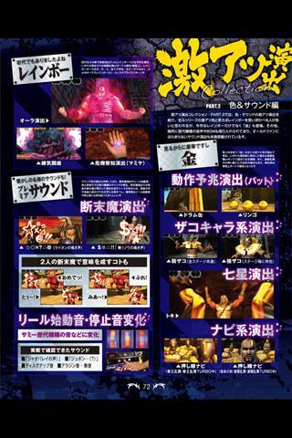 パチスロ北斗の拳 最速攻略 - screenshot