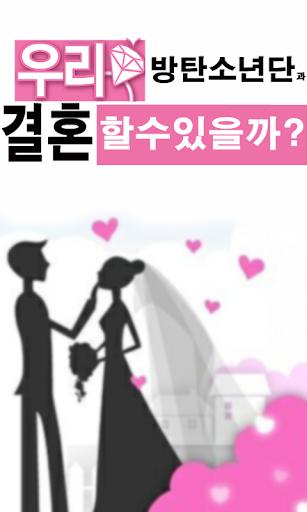 我們結婚了防彈少年團(BTS)