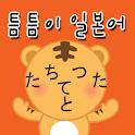 일본어 틈틈이  (뇌깨움학습) logo