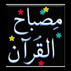 Misbah-ul-Quran Urdu Complete icon