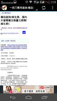 常用藥物查詢網站 - screenshot