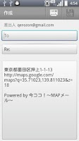 Screenshot of Imhere!_MapMail_FREE