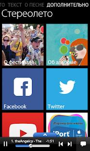 Стереолето - STEREOLETO 2014 - screenshot thumbnail
