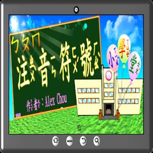 注音符號小學堂 教育 App Store-癮科技App