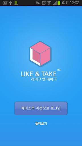 페북 이벤트 및 펀 모음 - 라이크앤테이크