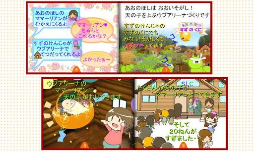 【免費娛樂App】(低解像度版)鈴木レディースクリニック20周年記念創作童話-APP點子