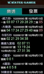 台灣樂透 發票號碼
