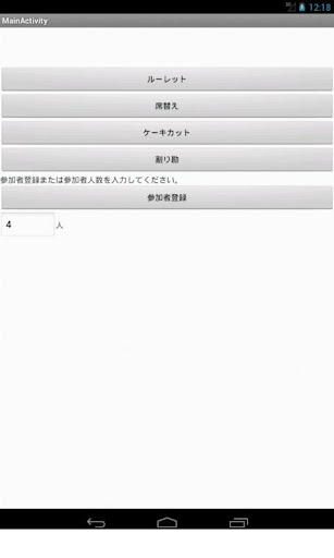 玩娛樂App|パーティーアプリ免費|APP試玩