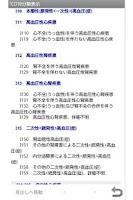 Screenshot of 病名さん