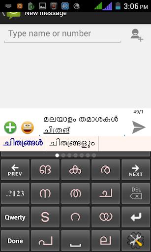 Malayalam PaniniKeypad PRO