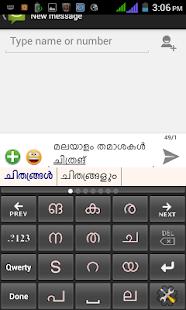 Malayalam PaniniKeypad PRO screenshot