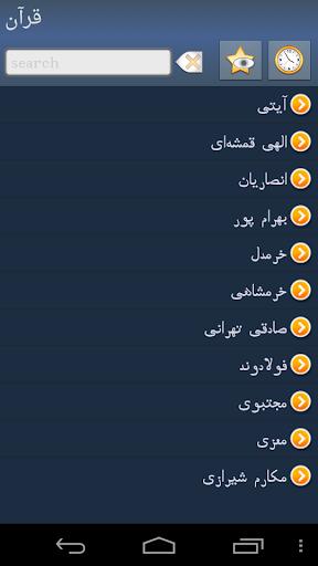 Quran in Persian +