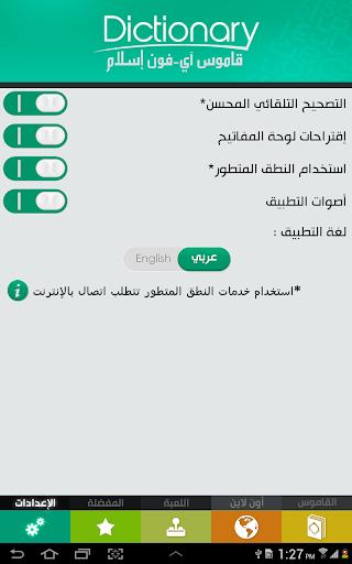 玩書籍App|قاموس أندرويد إسلام免費|APP試玩