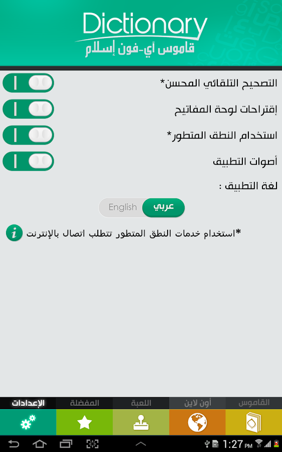 ‫قاموس عربي /  English‬‎- screenshot