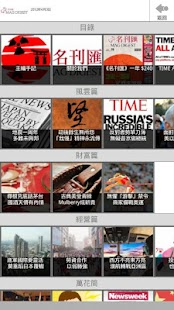 《名刊匯》- screenshot thumbnail