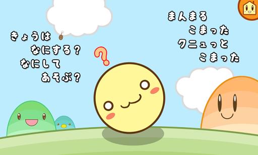 無料教育Appのほのぼの絵本『まんまるとふしぎなフワリン』|記事Game