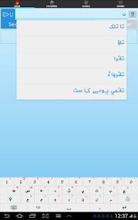 Urdu Dictionary - screenshot thumbnail
