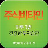 주식비타민 (하루 3번 투자 유망종목 제공 주식창)