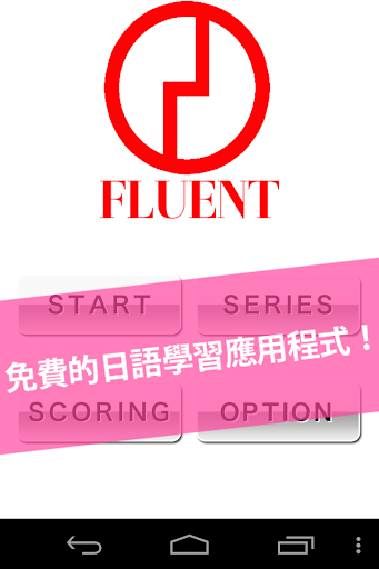 超流利・日語会話~三択クイズで日本語を勉強しよう