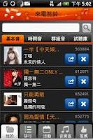 Screenshot of 來電答鈴