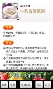 九阳健康饮食菜谱第二期