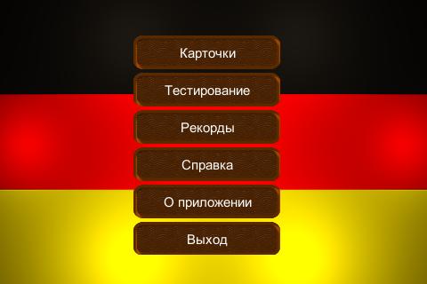 Карточки немецких глаголов
