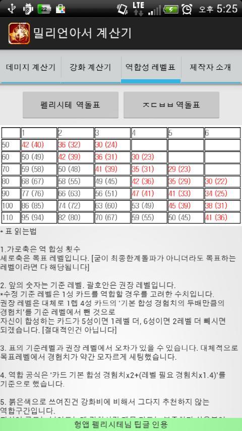 밀리언아서 계산기 (요정 데미지 계산기, 강화 계산기) - screenshot