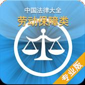 中国法律大全(劳动保障类)