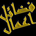 Fazail-e-Amaal 4 icon