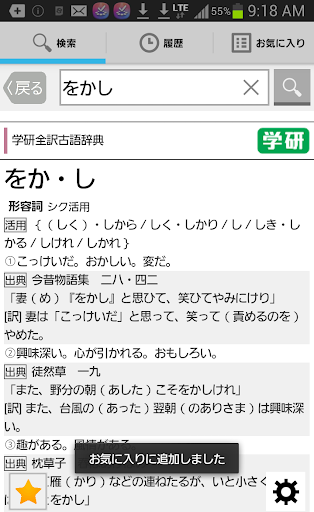 【免費書籍App】Weblio古語辞典-無料の古文辞書-APP點子