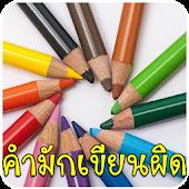 เกมทายคำ ภาษาไทย