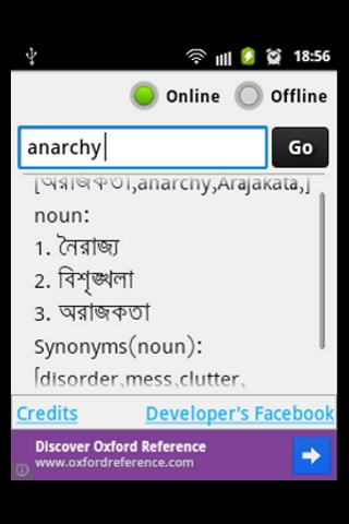 Bangla Dictionary Offline - screenshot