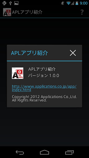 APLアプリ紹介