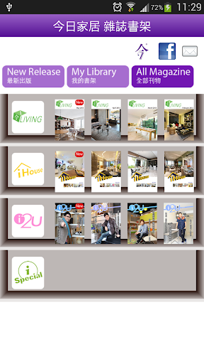 【免費新聞App】今日家居 雜誌書架-APP點子