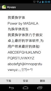 我要换字体 screenshot