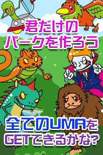 【免費娛樂App】僕のUMAパーク〜未確認生物を狙ってとって暇つぶし〜-APP點子