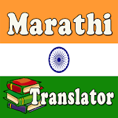 Marathi English Translator