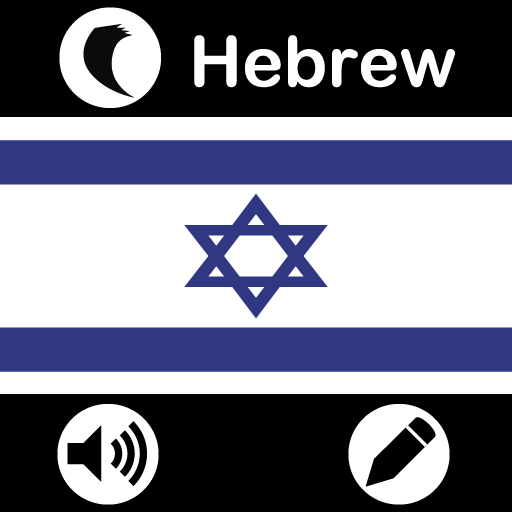 Learn Hebrew (Speak and Write) LOGO-APP點子