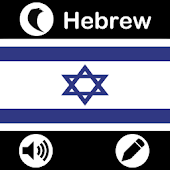 Learn Hebrew (Speak and Write)