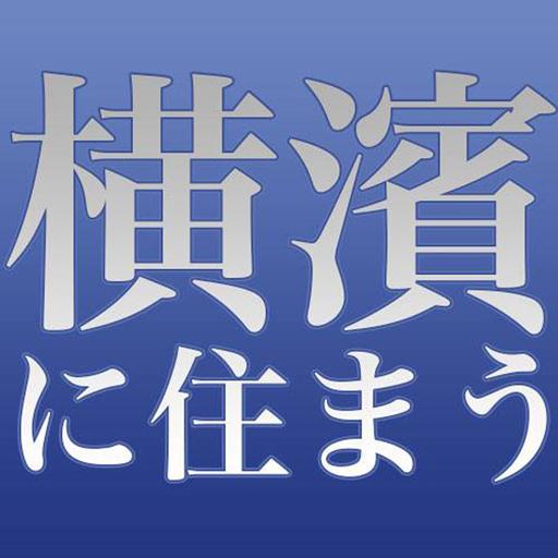 株式会社横浜住販 生活 LOGO-玩APPs