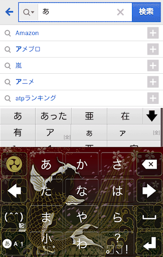 きせかえキーボード 顔文字無料★和柄 鯉と桜