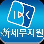 IBK 신세무지원 스마트폰 서비스
