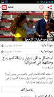 Screenshot of الأخبار العاجلة