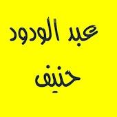 القرآن الكريم  عبد الودود حنيف