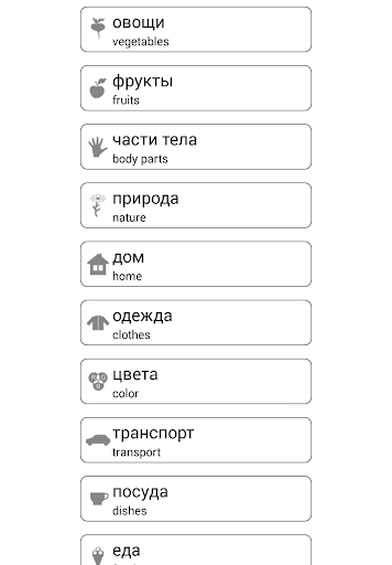 【免費教育App】遊玩和學習。俄羅語 free-APP點子