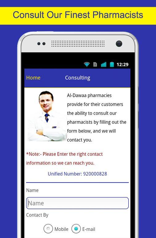 AlDawaa Pharamcy - screenshot