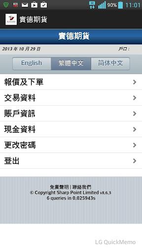 中醫生活-中藥材及方劑查詢|Android | 遊戲資料庫| AppGuru 最夯遊戲 ...