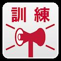 地震防災訓練 –地震、緊急地震速報、訓練